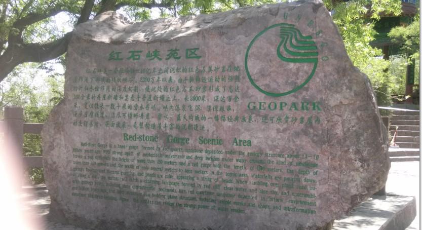 hongshixia
