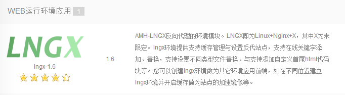 lngx1-6